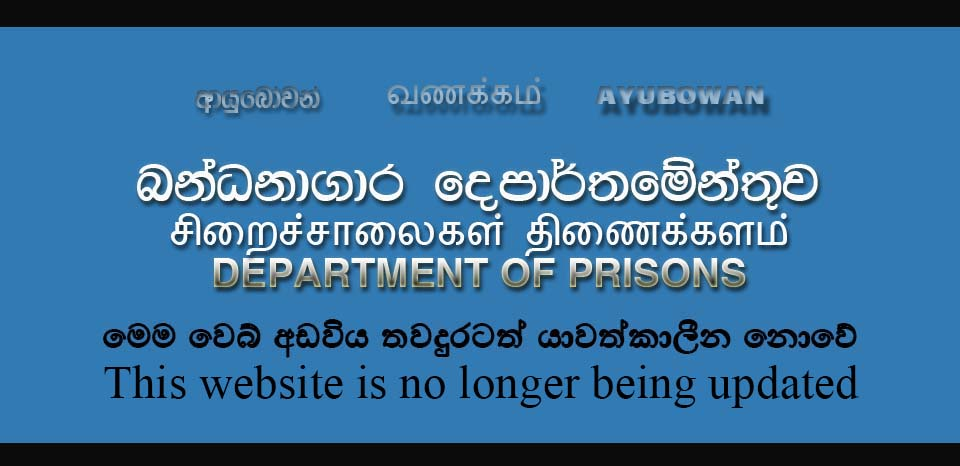 Department of Prisons